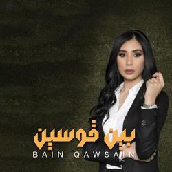 Bain Qawsain