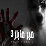 Fear Files 3