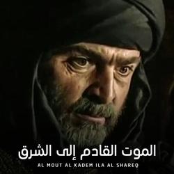 Al Mout Al Qadem Ila Al sharq