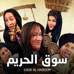 Souq Al Hareem