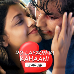 Do Lafzon Ki Kahaani