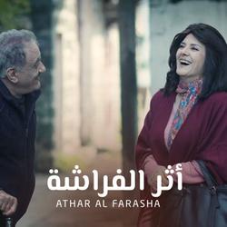 Athar Al Farasha