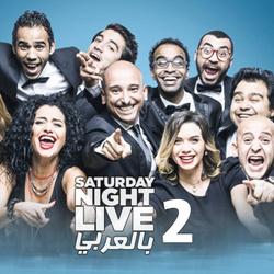 SNL بالعربي 2