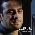 Abnaa Al Qaher