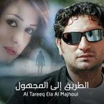 Tareeq Ela Al Majhoul