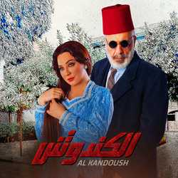 Al Kandoush