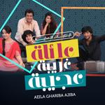 Aeila Ghariba Ajiba
