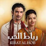 Ribat Al Hob