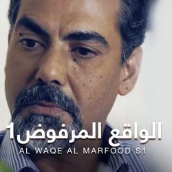 Al Waqe El Marfood S1