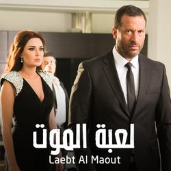 Laebt Al Maout