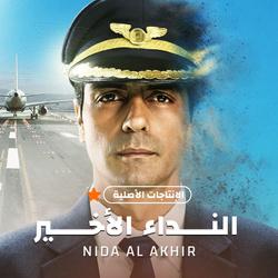 Al Nida'a Al Akhir