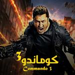كوماندو 3