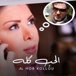 Al Hob Kolo