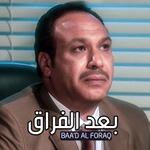 Ba'ad Al Foraq