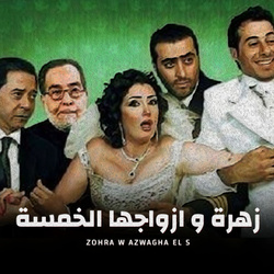 Zohra W Azwagha el 5