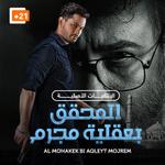 Al Mohakek B Aqleyt Mojrm