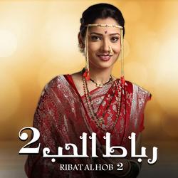 Ribat Al Hob 2