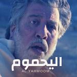 Al Yahmoom