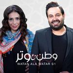 Watan Ala Watar 1