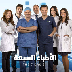 The 7 DRS