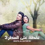 Noqta Al Sater S3