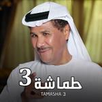 Tamasha 3