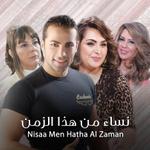 Nesaa Men Haza Alzman