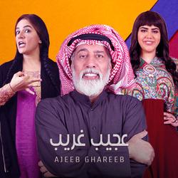 Ajeeb Ghareeb