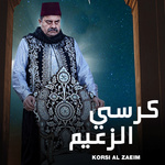Korse Al Zaem