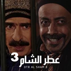 Otr Al Sham 3