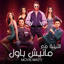 Movie Masti