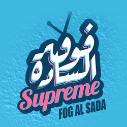 Fog Al Sada Supreme