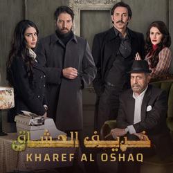 Kharef Al Oshaq