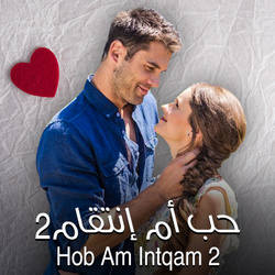 Hob Am Intiqam 2