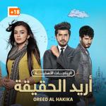 Oreed Al Hakika