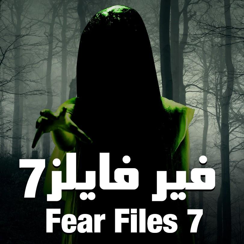 7ملفات الرعب على وياك