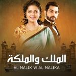 Al Malik W Al Malika