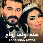 Sana Oula Zawaj