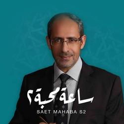 Saet Mahaba S2