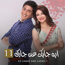 Eh Gabak and Garak 11