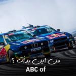 ABC Of
