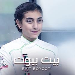 Bait Boyoot
