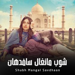 Shubh Mangal Savdahan