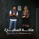 Malikat Al Matbakh S2