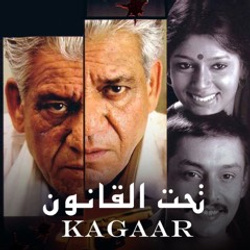 Kagaar
