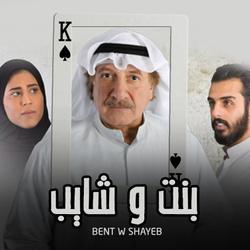 Bent o Shayeb