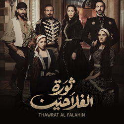 Thawrat Al Falahin