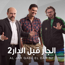Al Jar Gabl El Dar