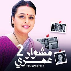 Meshwar Omrri 2
