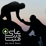 Ala Darb Meen